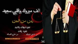شيله تخرج وترحيب من ام الخريج 2019 الف مبروك وقلبي سعيد تنفيذ بالاسماء