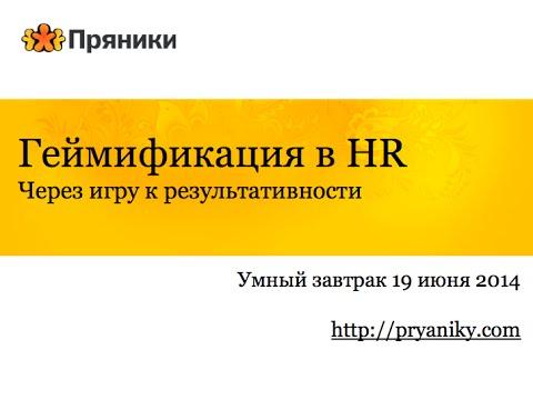 Геймификация в HR: через игру к результативности