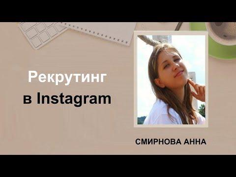 Рекрутинг в Instagram. Смирнова Анна