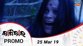 Kalijai | 25 March 19 | Promo | Odia Serial - TarangTV