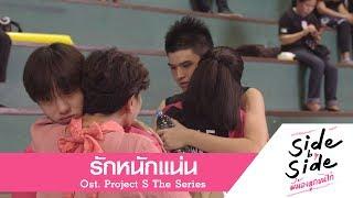 MV รักหนักแน่น - เบิร์ด ธงไชย (Ost. Side by Side พี่น้องลูกขนไก่ Project S The Series)