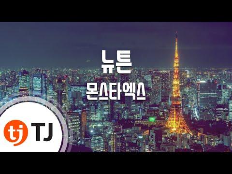 [TJ노래방] 뉴튼 - 몬스타엑스(MONSTA X) / TJ Karaoke