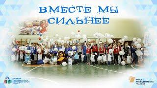 Второй инклюзивный фестиваль «Вместе мы сильнее!» в Белгороде
