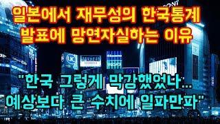 """일본에서 재무성의 한국관련 통계 발표에 망연자실하는 이유 """"한국 그렇게 막강했었나... 예상보다 큰 수치에 일파만파"""""""