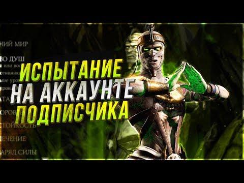 Испытание Ермак Фараон на аккаунте подписчика|Мортал Комбат Х(Mortal Kombat X thumbnail