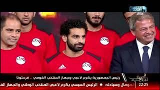 المصرى أفندى | رئيس الجمهورية يكرم لاعبى وجهاز المنتخب القومى .. فرحتونا
