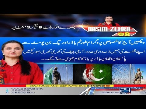 Nasim Zehra @8 | 18 Feb 2018 | 24 News HD