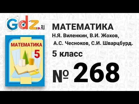 № 268 - Математика 5 класс Виленкин