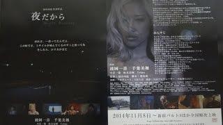 夜だから Night, Because (2014) 映画チラシ 【映画鑑賞&グッズ探求記 ...