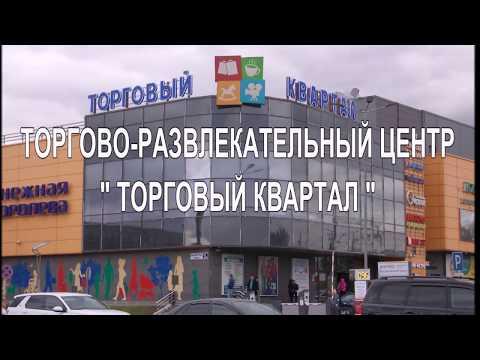 ТОРГОВЫЙ КВАРТАЛ г.Домодедово