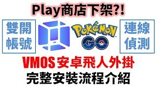Pokemon Go - Google 下架 - VMOS安卓飛人下載 - 雙開帳號 - 連線偵側 一集搞定