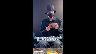 「korekara」パッケージを受け取る岩田#2 #Shorts