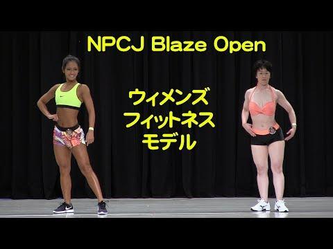 ウィメンズフィットネスモデル 2018 NPCJ Blaze Open Women's Fitness model