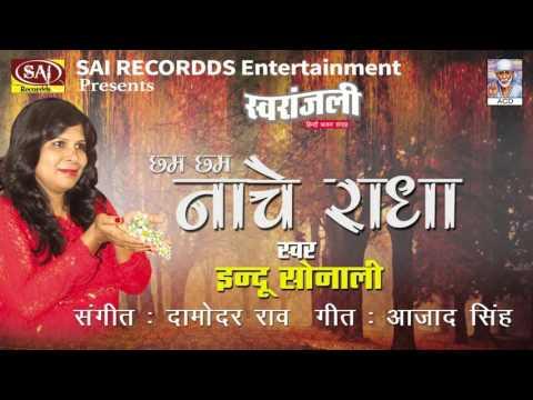 Chham Chham Nache Hain Radha - Swaranjali - Indu Sonali - Latest Hindi Krishna Bhakti Dj Song