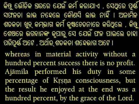 bhagavad gita as it is pdf in odia