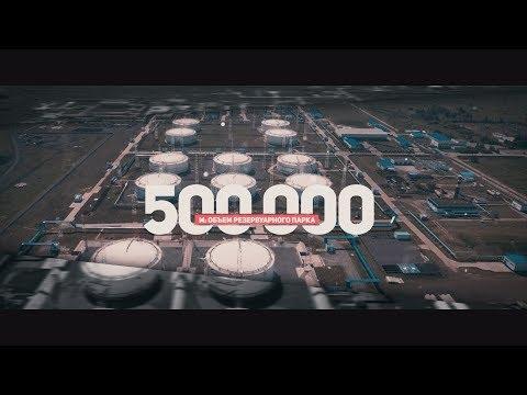 Более 100.000.000 тонн нефти в год - Курганское управление Транснефть 2018, CompactTV