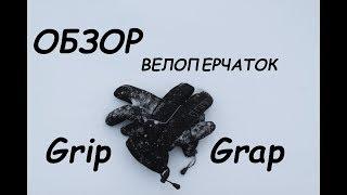 Велоперчатки зимние GripGrab | Теплые велоперчатки с пальцами. Отзыв и обзор после 3 лет катания.
