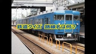 【鉄道クイズ】路線名は何?