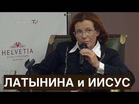 NevexTV: Латынина и Иисус - Дилетантские чтения 28 03 2019