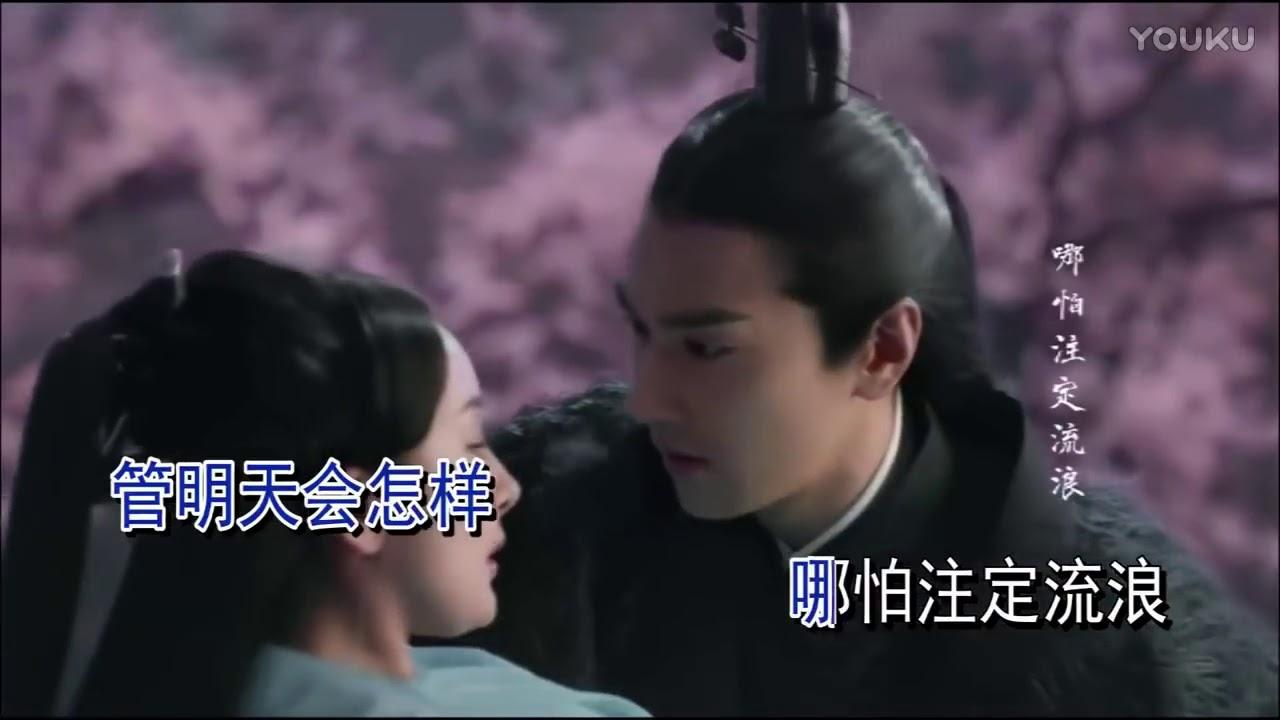 【Bí KTV】三生三世 張杰 原伴KTV - YouTube