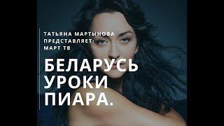 Беларусь - страна победившего СЕО (Уроки пиара)
