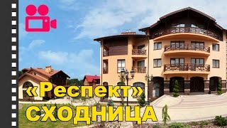 Отель-СПА Респект Сходница. Отдых в Карпатах(Отдых в Сходнице в Карпатах в СПА-отеле