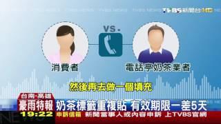 【TVBS】超夯電話亭奶茶 消費者抱怨喝到酸奶