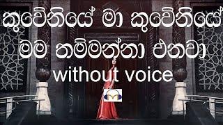 Download Lagu Kuweniye Karaoke without voice MP3