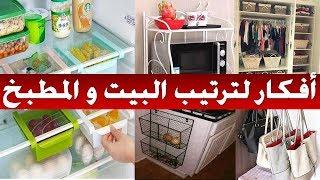 أفكار لترتيب و تنظيم البيت و المطبخ بأبسط الطرق