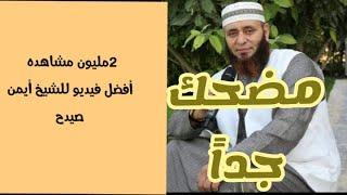 **اضحك مع الشيخ أيمن صيدح #ههههه موش هتقدرتمسك نفسك من الضحك هههه***