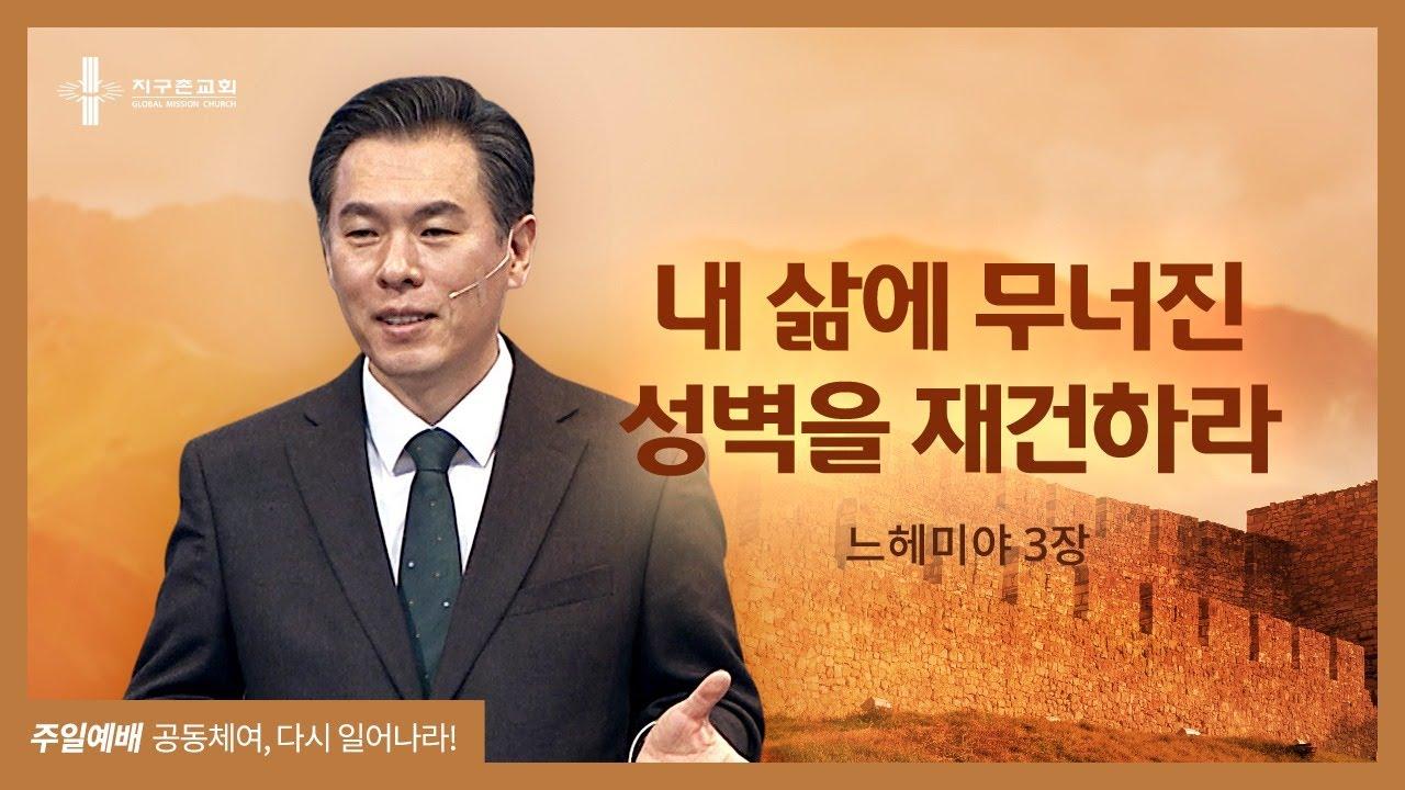 [지구촌교회] 주일예배 | (6) 내 삶에 무너진 성벽을 재건하라 | 최성은 담임목사 | 2021.07.18