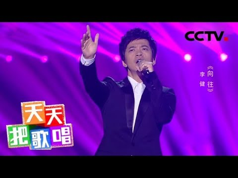 Download 《天天把歌唱》李健《向往》 20190108 | CCTV综艺
