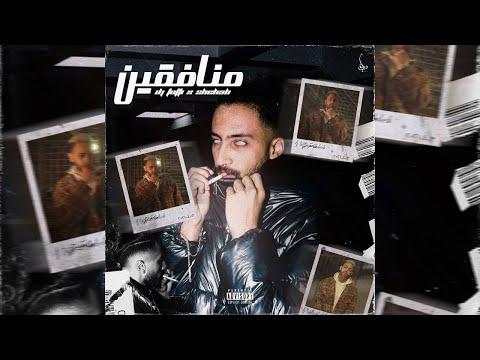 DJ Totti X Shehab - Monafqeen (Audio) | دي جي توتي و شهاب - منافقين