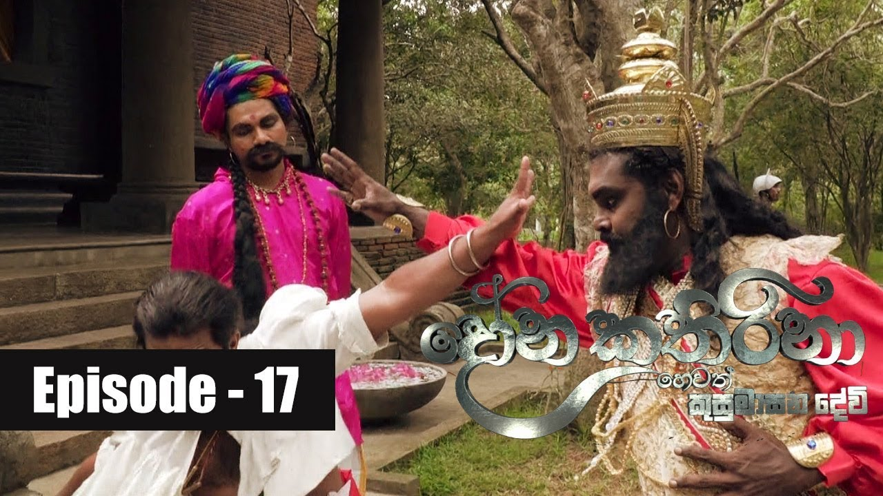 Dona Katharina | Episode 17 17th July 2018