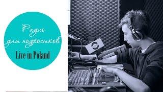 Наша программа на радио. Украинцы в Польше #82