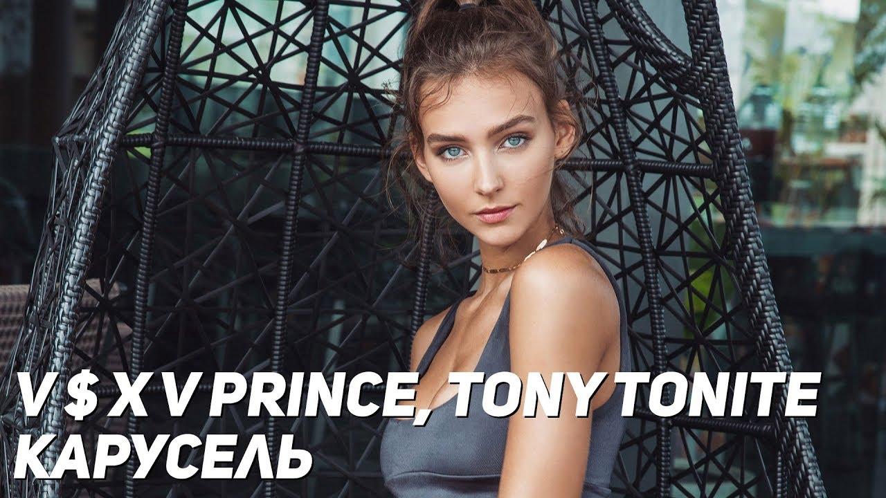 V X V Prince Tony Tonite карусель Youtube