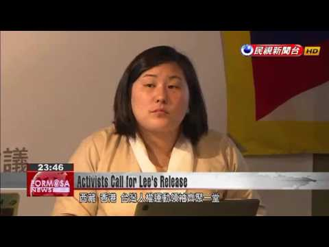 Tibetan, Taiwanese and Hong Kong activists call for release of Taiwanese human rights work...