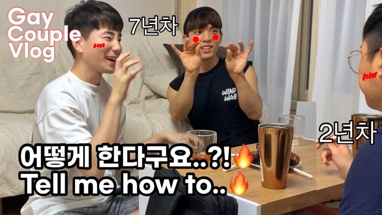 "ENG)7년차, 2년차 게이커플의 ""매운맛"" 집들이 토크..(feat.휴게이소) /#게이커플 #vlog"