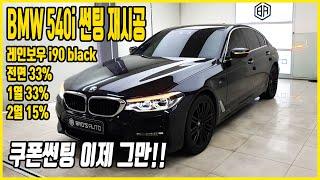 BMW 540i 썬팅 재시공 레인보우 i90 black…