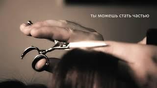 Обучение парикмахерскому искусству в Институте красоты Jeternel