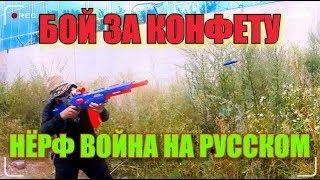 Нёрф Война На Русском:Бой за Конфету||NERF WAR: Fight for Candy||Нёрф Война На Выживание|Nerf Film,