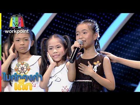 ย้อนหลัง น้องแก้ม A14 | เพลง ขอบคุณแฟนเพลง | ไมค์ทองคำเด็ก | Semi-final | 21 ม.ค. 60 | Full HD