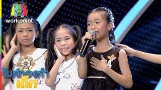 น้องแก้ม A14 | เพลง รักเพลงคิดถึง | ไมค์ทองคำเด็ก | Semi-final | 21 ม.ค. 60 | Full HD