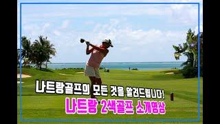 [골프투어로] 베트남의 떠오르는 휴양지! 동양의 나폴리…