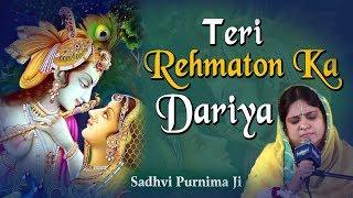 Teri Rehmaton Ka Dariya - तेरी रहमतों का दरिया - 2017 PEACEFUL SHREE KRISHNA BHAJAN #SadhviPurnimaji