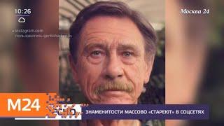 Звезды шоу-бизнеса стареют в соцсетях - Москва 24