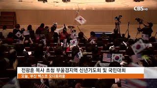 [CBS 뉴스] 신년기도회 이름으로 진행된 반 문재인 집회