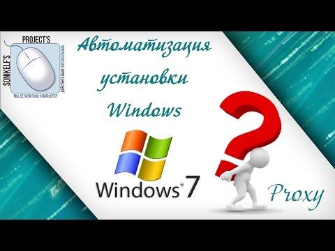 Автоматическая установка Windows [файл автоответов]