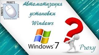 автоматическая установка Windows файл автоответов