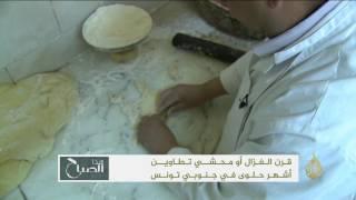 هذا الصباح- قرن الغزال.. الحلوى الأشهر في الجنوب التونسي